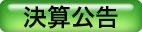 button_kessankokoku
